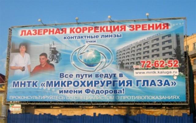 Мнтк калуга ленина 53 график работы услуги авито белоруссия авто с пробегом частные объявления брест
